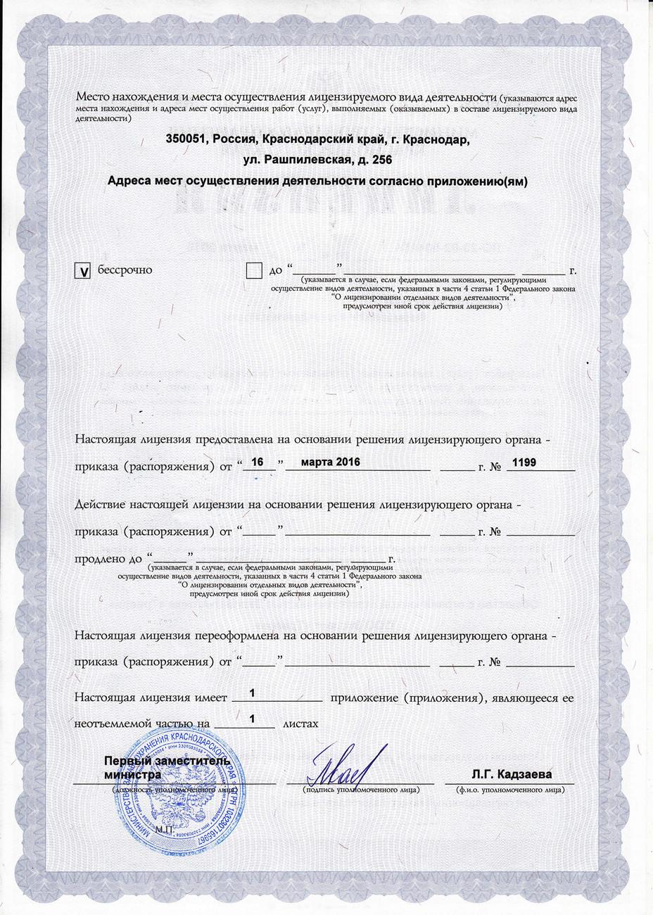 apteka-license-02