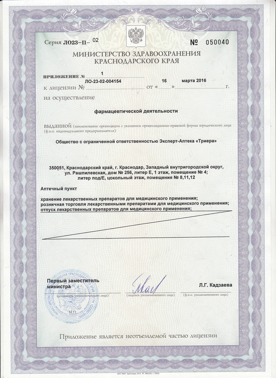 apteka-license-03