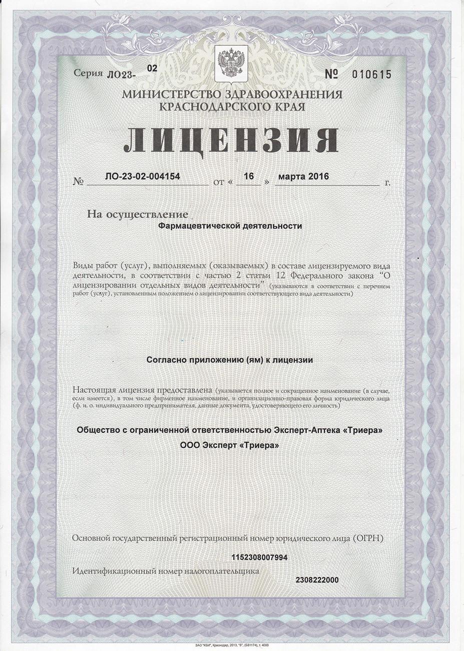 apteka-license-01